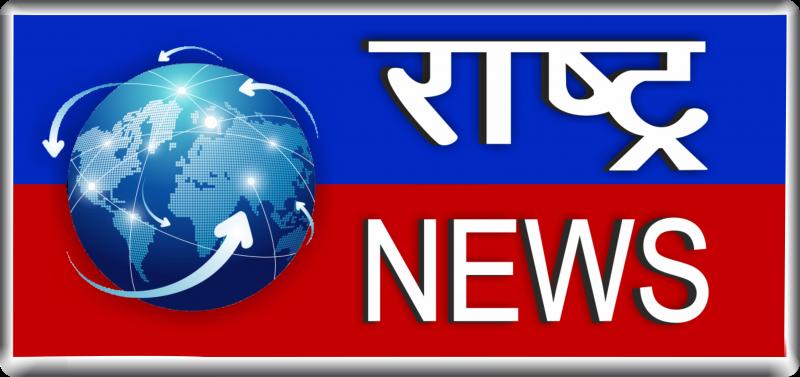 Rashtra News